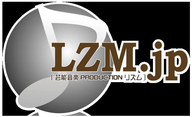 芸能界の入り口!歌手・タレント・俳優・アイドル・芸人・バンド・司会・モデル・活動支援!芸能音楽プロダクションLZM.jp(リズム)